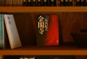 三島由紀夫の金閣寺
