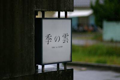 tokinokumo